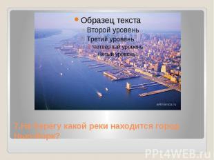 7.На берегу какой реки находится город Нью-Йорк?