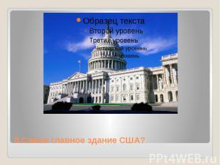 8.Самое главное здание США?
