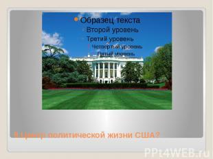 9.Центр политической жизни США?