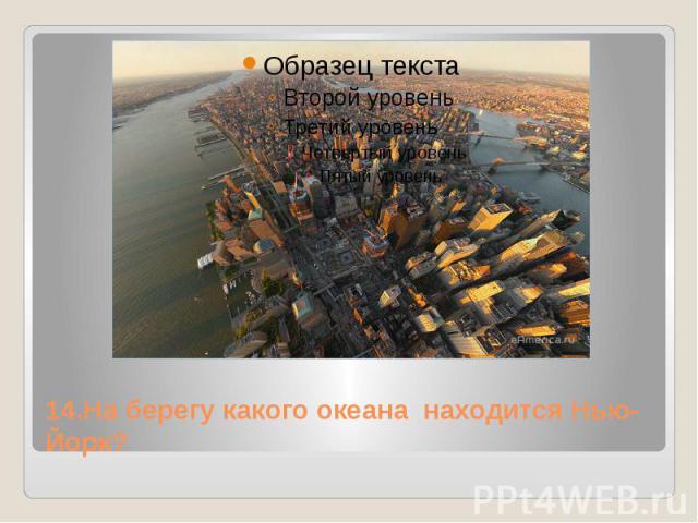 14.На берегу какого океана находится Нью-Йорк?