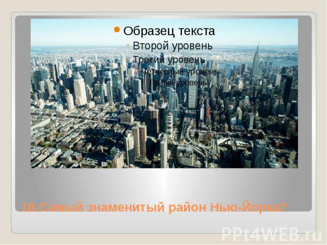 18.Самый знаменитый район Нью-Йорка?