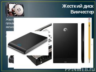 Жесткий диск—устройство хранения информации произвольного доступа, основанное