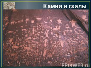 Камни и скалыДревние людина скалах изображали зверей, на которых они охотились.