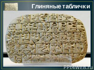 Глиняные табличкиЧеловек начал использовать для записи глину, которая имела свой