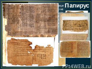 ПапирусДелали из стебля растения папируса. Его разрезали на полоски, перекладыва