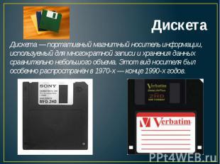 Дискета— портативный магнитный носитель информации, используемый для многократн