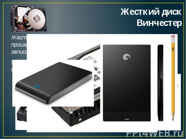Жесткий диск—устройство хранения информации произвольного доступа, основанное на принципе магнитной записи.