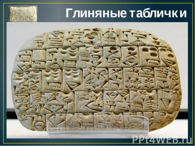 Глиняные табличкиЧеловек начал использовать для записи глину, которая имела свойства камня (сохранность информации), а её пластичность, удобство записи позволяла повысить эффективность записи.