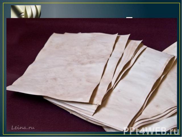 Бумага — материал в виде листов для письма, рисования, упаковки ит.п., получаемый изцеллюлозы: израстений, а также извторсырья(тряпьяимакулатуры).