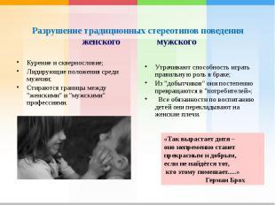 Разрушение традиционных стереотипов поведения женского мужскогоКурение и скверно