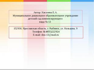 Автор: Киселева Е.А.Муниципальное дошкольное образовательное учреждение детский