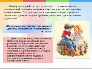 Гендер (англ. gender, от лат. genus «род») — социальный пол, определяющий поведе