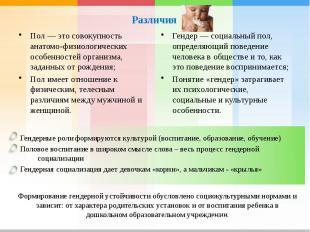 Пол — это совокупность анатомо-физиологических особенностей организма, заданных