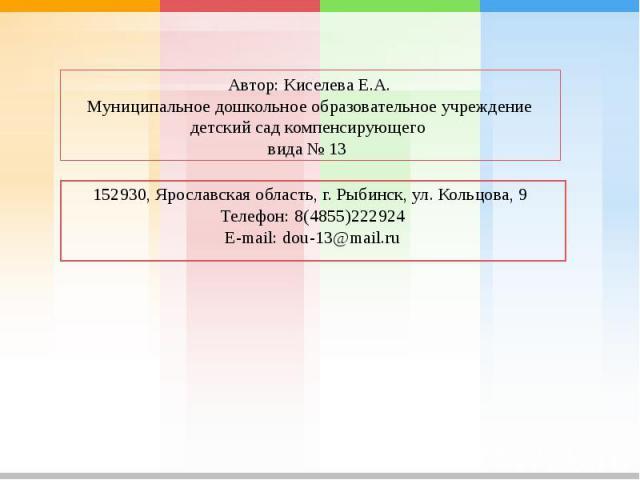 Автор: Киселева Е.А.Муниципальное дошкольное образовательное учреждение детский сад компенсирующего вида № 13