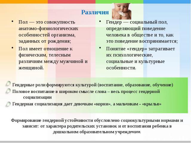 Пол — это совокупность анатомо-физиологических особенностей организма, заданных от рождения;Пол имеет отношение к физическим, телесным различиям между мужчиной и женщиной.Гендер — социальный пол, определяющий поведение человека в обществе и то, как …