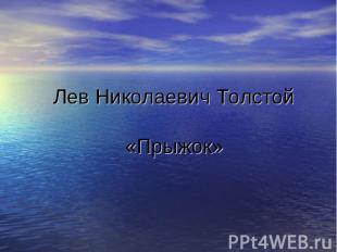Лев Николаевич Толстой«Прыжок»