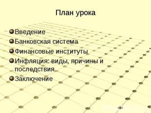 ВведениеБанковская системаФинансовые институтыИнфляция: виды, причины и последст