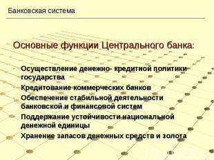Основные функции Центрального банка:Осуществление денежно- кредитной политики го