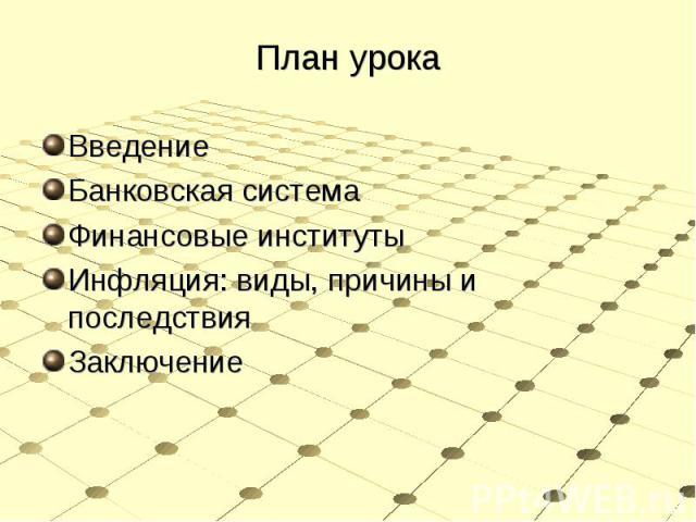 ВведениеБанковская системаФинансовые институтыИнфляция: виды, причины и последствияЗаключение