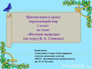 Презентация к урокуокружающий мир1 класс по теме: «Явления природы»(по курсу В.