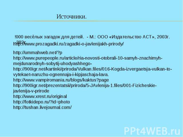 http://ummahweb.net/?p http://www.purepeople.ru/article/ria-novosti-otobrali-10-samyh-znachimyh-mejdunarodnyh-sobytij-uhodyashhego-http://900igr.net/kartinki/priroda/Vulkan.files/016-Kogda-izvergaetsja-vulkan-to-vytekaet-naruzhu-ognennaja-i-kipjasch…