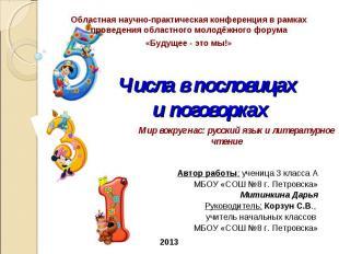 Областная научно-практическая конференция в рамках проведения областного молодёж