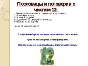 Очень почитается число двенадцать, «дюжина»: 12 месяцев в году, 12 знаков Зодиак