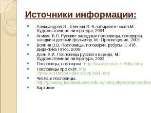 Источники информации:Александров Э., Левшин В. В лабиринте чисел.М.: Художествен