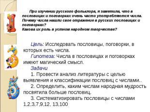 При изучении русского фольклора, я заметила, что в пословицах и поговорках очень