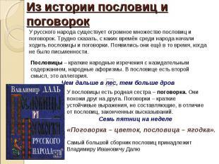 У русского народа существует огромное множество пословиц и поговорок. Трудно ска