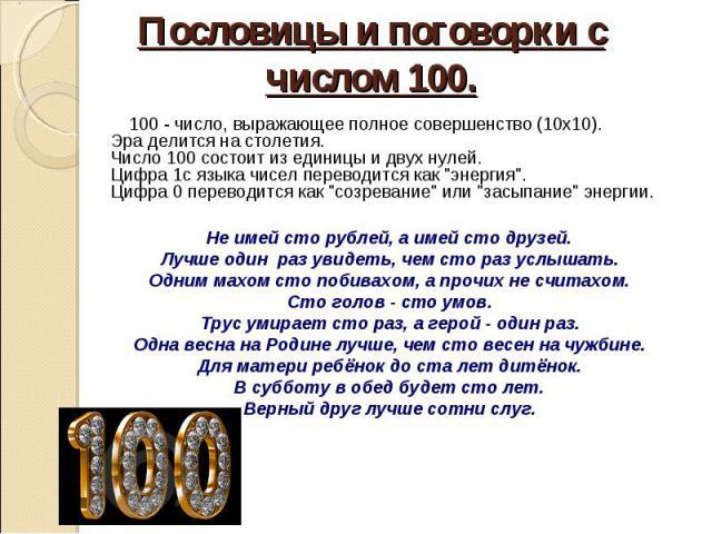 100- число, выражающее полное совершенство (10x10). Эра делится на столетия. Число 100состоит из единицы и двух нулей.Цифра 1с языка чисел переводится как