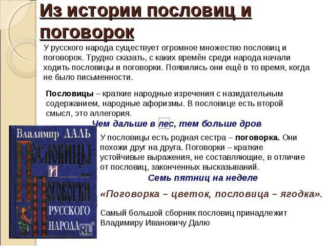 У русского народа существует огромное множество пословиц и поговорок. Трудно сказать, с каких времён среди народа начали ходить пословицы и поговорки. Появились они ещё в то время, когда не было письменности. Пословицы– краткие народные изречения с…