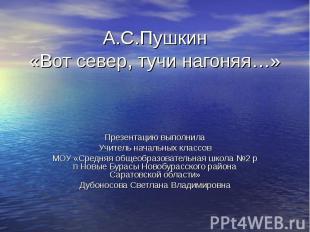 А.С.Пушкин«Вот север, тучи нагоняя…»Презентацию выполнилаУчитель начальных класс