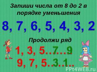 Запиши числа от 8 до 2 в порядке уменьшенияПродолжи Продолжи ряд