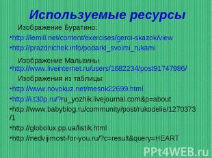 http://lemill.net/content/exercises/geroi-skazok/viewhttp://prazdnichek.info/pod