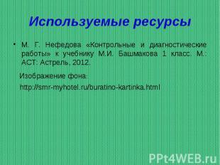 М. Г. Нефедова «Контрольные и диагностические работы» к учебнику М.И. Башмакова