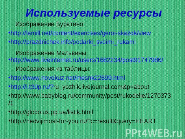 http://lemill.net/content/exercises/geroi-skazok/viewhttp://prazdnichek.info/podarki_svoimi_rukamihttp://www.liveinternet.ru/users/1682234/post91747986/http://www.novokuz.net/mesnk22699.htmlhttp://i.t30p.ru/?ru_yozhik.livejournal.com&p=abouthttp…