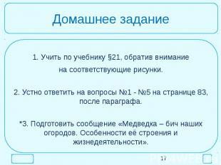 Домашнее задание1. Учить по учебнику §21, обратив вниманиена соответствующие рис