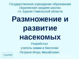 Размножение и развитие насекомыхРазработалучитель химии и биологииПетреня Игорь