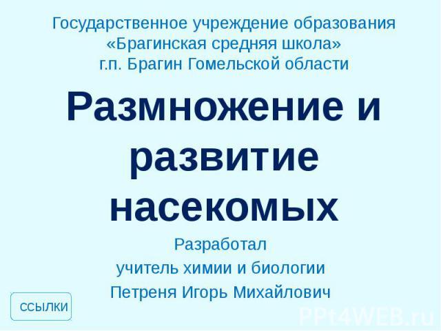Размножение и развитие насекомыхРазработалучитель химии и биологииПетреня Игорь Михайлович