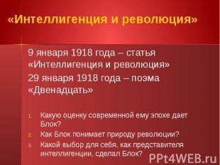 «Интеллигенция и революция»9 января 1918 года – статья «Интеллигенция и революци