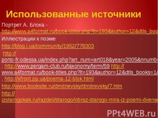 Использованные источникиПортрет А. Блока - http://www.a4format.ru/book-titles.ph