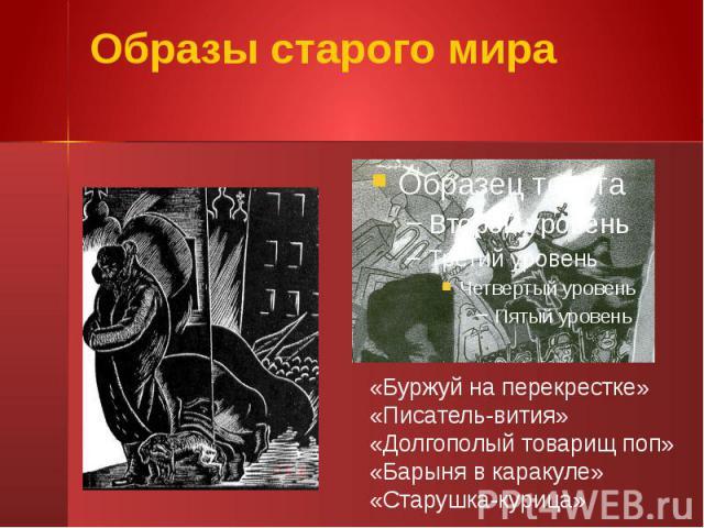 Образы старого мира«Буржуй на перекрестке»«Писатель-вития»«Долгополый товарищ поп»«Барыня в каракуле»«Старушка-курица»