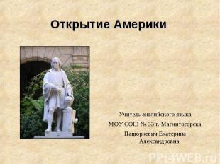 Учитель английского языкаМОУ СОШ № 33 г. МагнитогорскаПацюркевич Екатерина Алекс