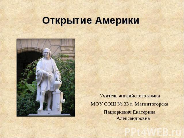 Учитель английского языкаМОУ СОШ № 33 г. МагнитогорскаПацюркевич Екатерина Александровна