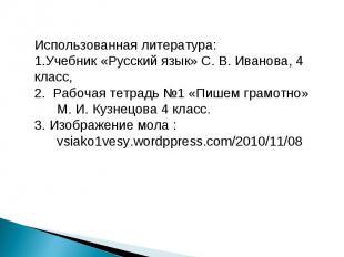 Использованная литература:Учебник «Русский язык» С. В. Иванова, 4 класс,2. Рабоч