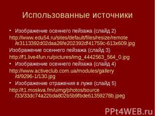 Использованные источникиИзображение осеннего пейзажа (слайд 2)http://www.edu54.r