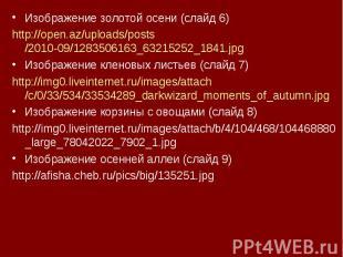 Изображение золотой осени (слайд 6)Изображение золотой осени (слайд 6)http://ope