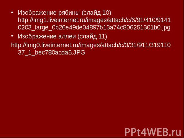 Изображение рябины (слайд 10) http://img1.liveinternet.ru/images/attach/c/6/91/410/91410203_large_0b26e49de04897b13a74c806251301b0.jpgИзображение рябины (слайд 10) http://img1.liveinternet.ru/images/attach/c/6/91/410/91410203_large_0b26e49de04897b13…