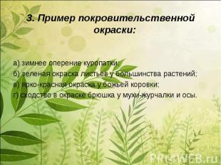 3. Пример покровительственной окраски:а) зимнее оперение куропатки;б) зеленая ок